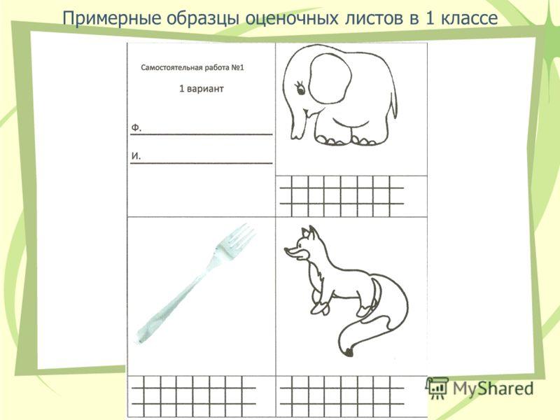 Примерные образцы оценочных листов в 1 классе
