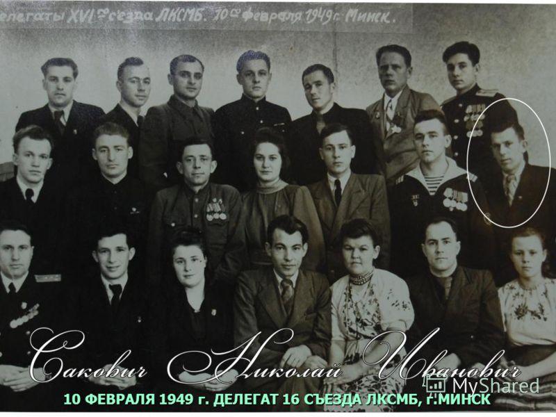 В 3-ЕЙ ОБЛАСТНОЙ КОНФЕРЕНЦИИ 15 ИЮЛЯ 1948г.