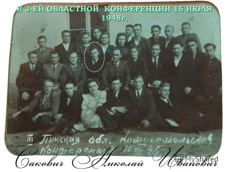 В 1-ОМ ВСЕБЕЛОРУССКОМ СЪЕЗДЕ УЧИТЕЛЕЙ В МИНСКЕ, КОТОРЫЙ ПРОХОДИЛ 5-9 АВГУСТА 1945 г. В ДОМЕ ПРАВИТЕЛЬСТВА
