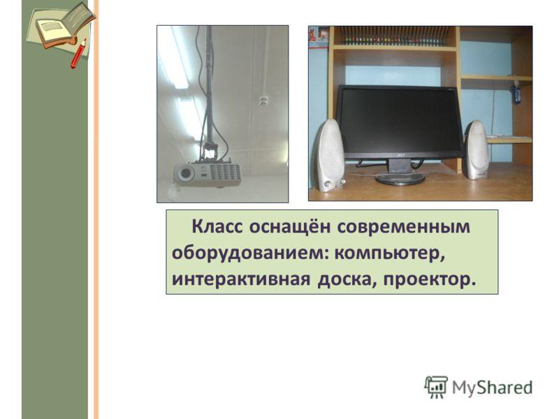 Класс оснащён современным оборудованием: компьютер, интерактивная доска, проектор.