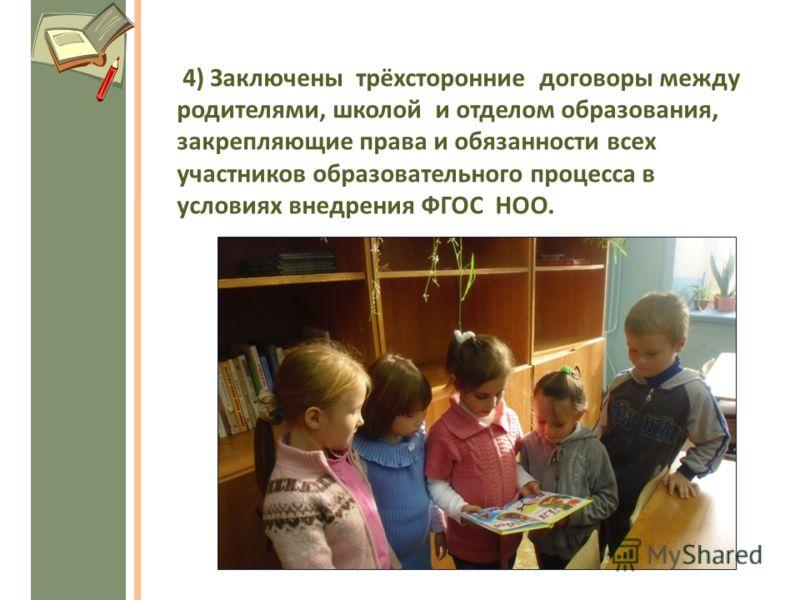 4) Заключены трёхсторонние договоры между родителями, школой и отделом образования, закрепляющие права и обязанности всех участников образовательного процесса в условиях внедрения ФГОС НОО.