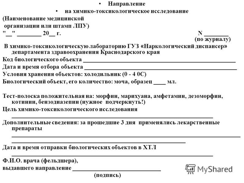 Этикетка для опечатывания: Код стакана 0000 (00) Дата 00.00.2011 г. Время __час.___мин. Подпись медработника
