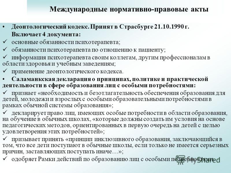 Жилищный кодекс РФ 2016. Последняя редакция с действующими