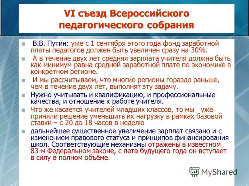 38 VI съезд Всероссийского педагогического собрания В.В. Путин: уже с 1 сентября этого года фонд заработной платы педагогов должен быть увеличен сразу на 30%. В.В. Путин: уже с 1 сентября этого года фонд заработной платы педагогов должен быть увеличе