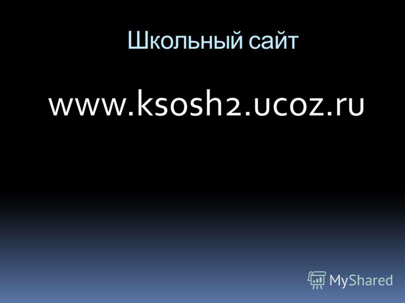 Школьный сайт www.ksosh2.ucoz.ru