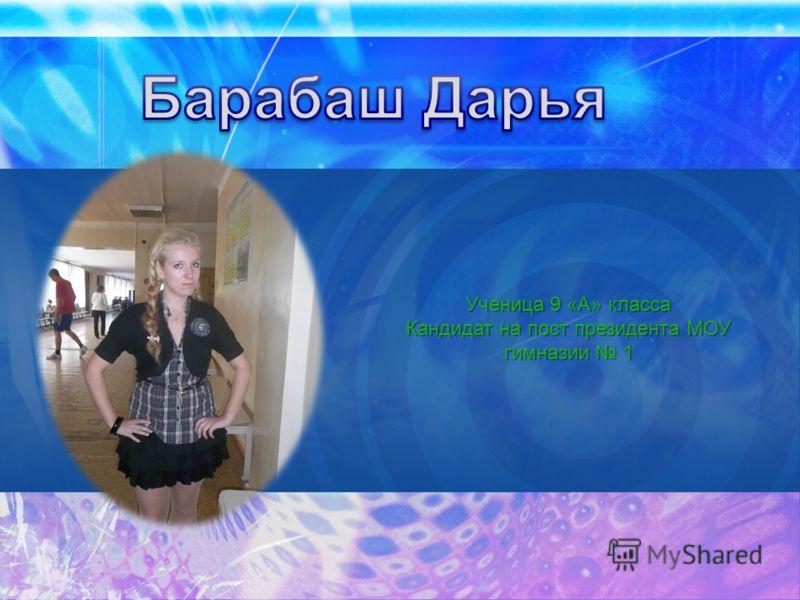Ученица 9 «А» класса Кандидат на пост президента МОУ гимназии 1