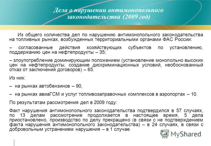 Дела о нарушении антимонопольного законодательства (2009 год) Из общего количества дел по нарушению антимонопольного законодательства на топливных рынках, возбужденных территориальными органами ФАС России: – согласованные действия хозяйствующих субъе