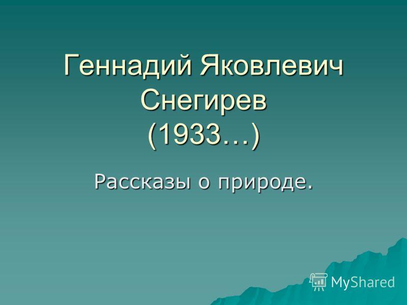 Геннадий Яковлевич Снегирев (1933…) Рассказы о природе.