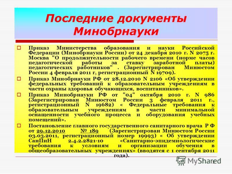 1 Последние документы Минобрнауки Приказ Министерства образования и науки Российской Федерации (Минобрнауки России) от 24 декабря 2010 г. N 2075 г. Москва