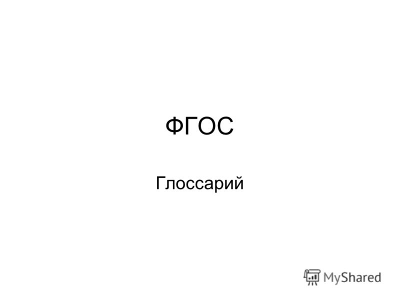 ФГОС Глоссарий