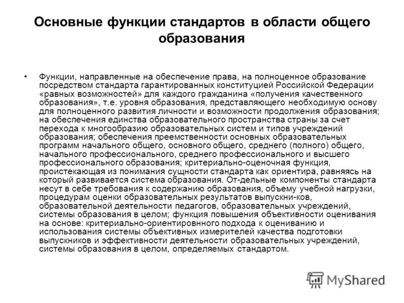 Основные функции стандартов в области общего образования Функции, направленные на обеспечение права, на полноценное образование посредством стандарта гарантированных конституцией Российской Федерации «равных возможностей» для каждого гражданина «полу