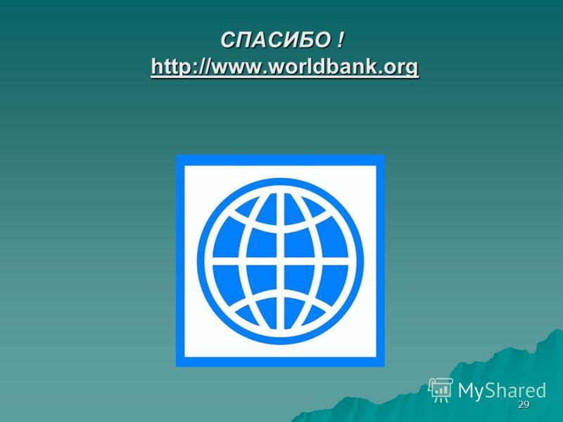 29 СПАСИБО ! http://www.worldbank.org