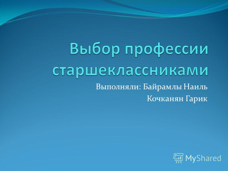 Выполняли: Байрамлы Наиль Кочканян Гарик
