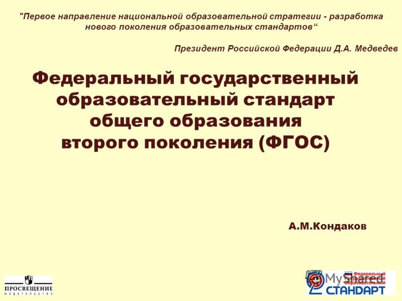 1 Федеральный государственный образовательный стандарт общего образования второго поколения (ФГОС) А.М.Кондаков