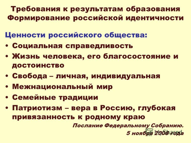 15 Требования к результатам образования Формирование российской идентичности Ценности российского общества: Социальная справедливость Жизнь человека, его благосостояние и достоинство Свобода – личная, индивидуальная Межнациональный мир Семейные тради