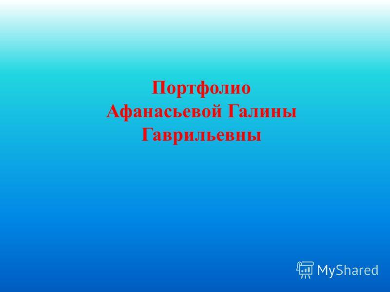 Портфолио Афанасьевой Галины Гаврильевны