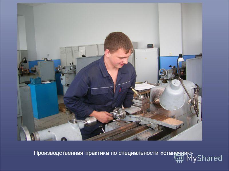 Производственная практика по специальности «станочник»