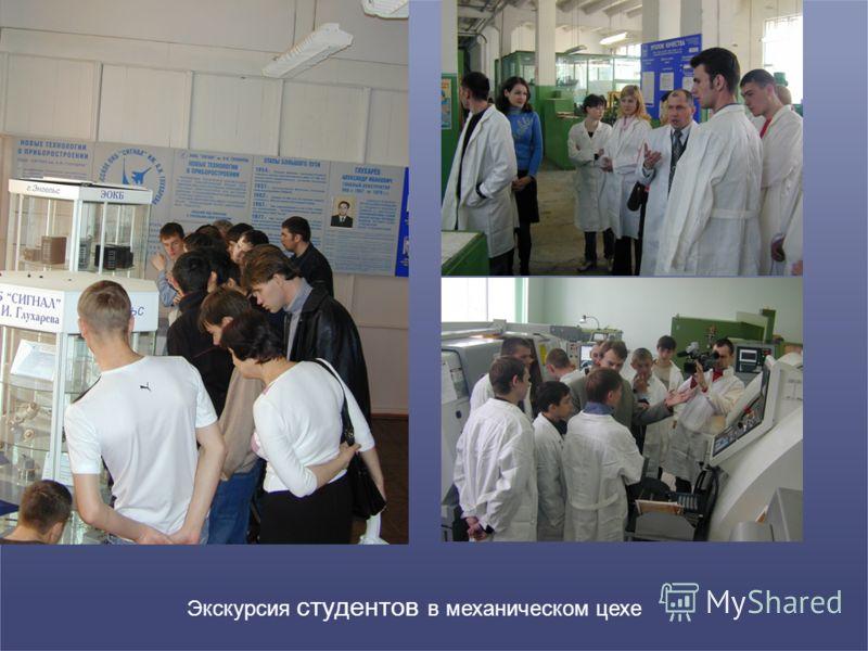 Экскурсия студентов в механическом цехе
