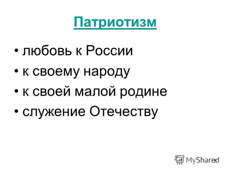 77 Патриотизм любовь к России к своему народу к своей малой родине служение Отечеству
