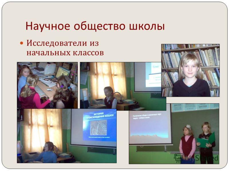 Научное общество школы Исследователи из начальных классов