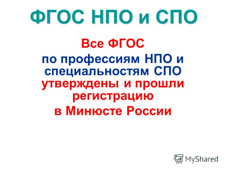 ФГОС НПО и СПО Все ФГОС по профессиям НПО и специальностям СПО утверждены и прошли регистрацию в Минюсте России