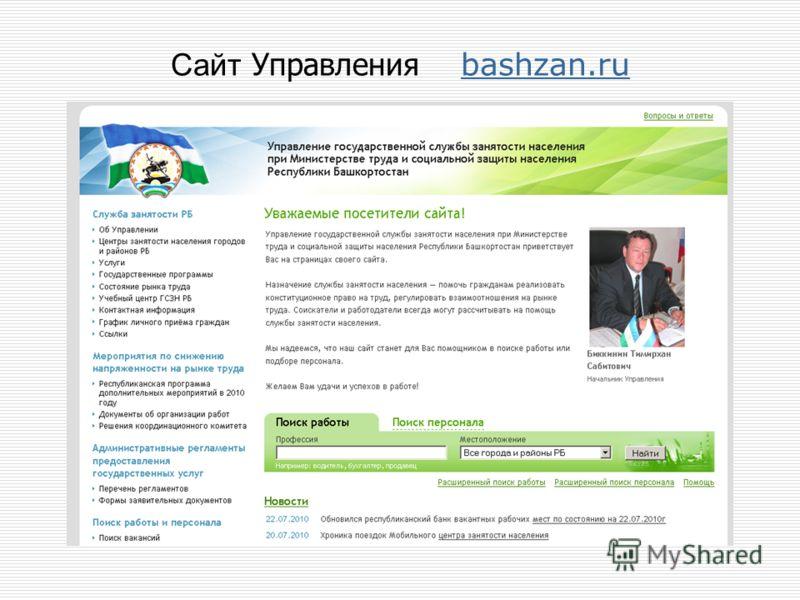 Сайт Управления bashzan.ru bashzan.ru