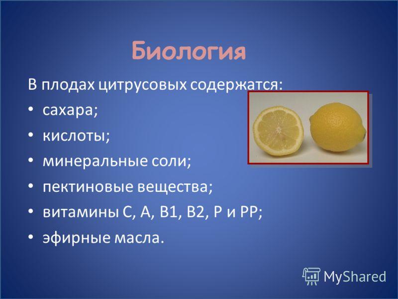 В плодах цитрусовых содержатся: сахара; кислоты; минеральные соли; пектиновые вещества; витамины C, A, B1, B2, P и PP; эфирные масла. Биология