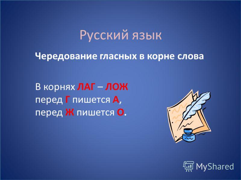 Русский язык Чередование гласных в корне слова В корнях ЛАГ – ЛОЖ перед Г пишется А, перед Ж пишется О.