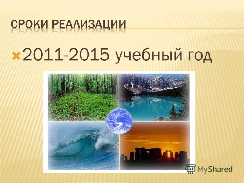 2011-2015 учебный год