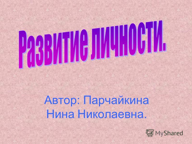 Автор: Парчайкина Нина Николаевна.