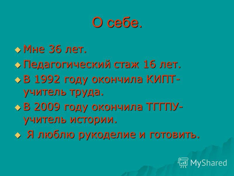 МОУ «Майданская СОШ» Малафеева Татьяна Александровна.