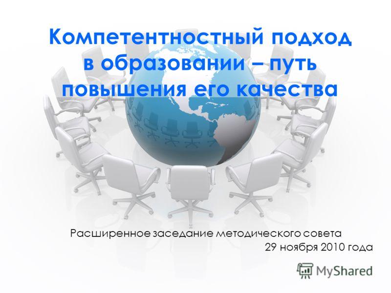 Компетентностный подход в образовании – путь повышения его качества Расширенное заседание методического совета 29 ноября 2010 года