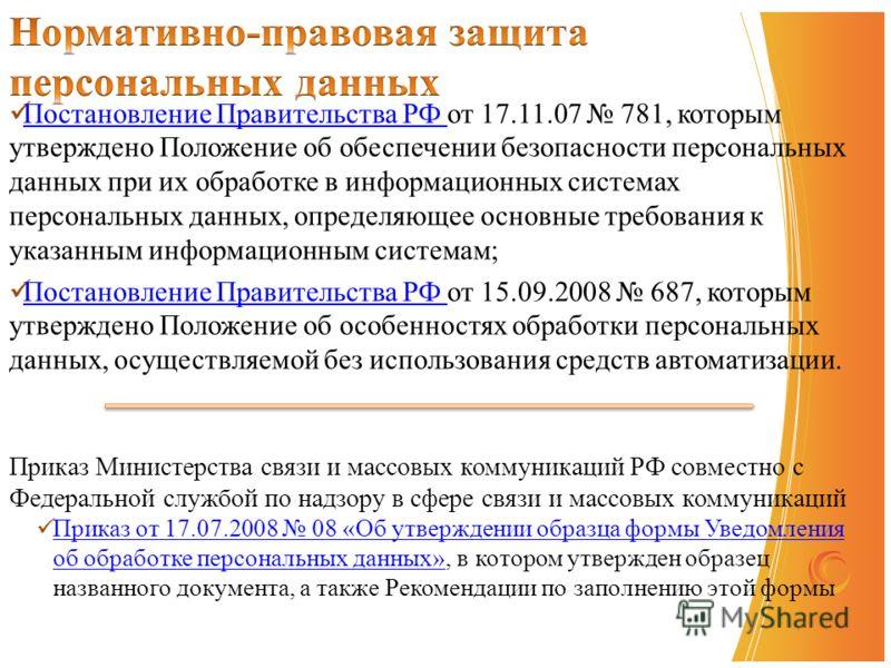 Постановление Правительства РФ от 17.11.07 781, которым утверждено Положение об обеспечении безопасности персональных данных при их обработке в информационных системах персональных данных, определяющее основные требования к указанным информационным с