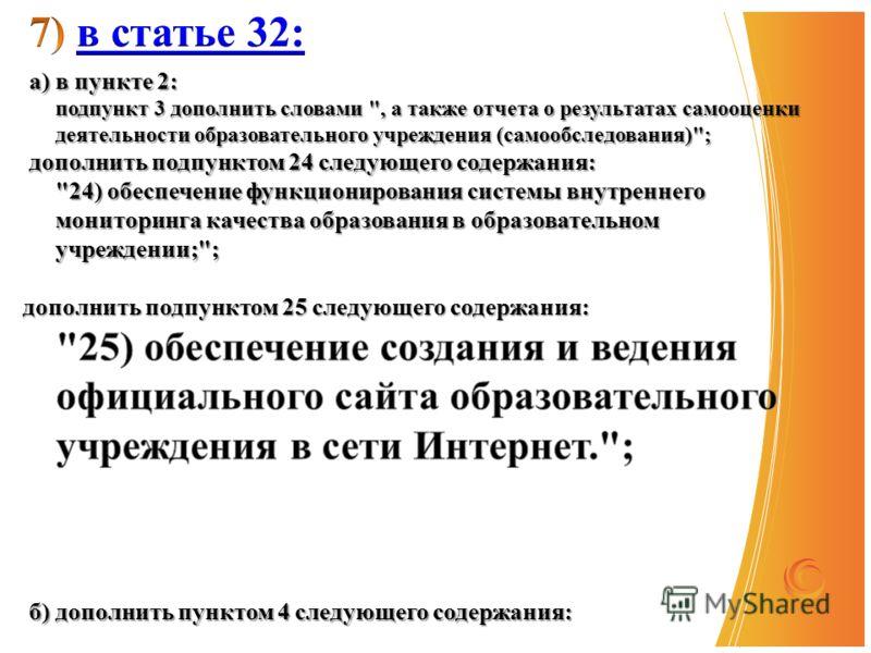 а) в пункте 2: подпункт 3 дополнить словами