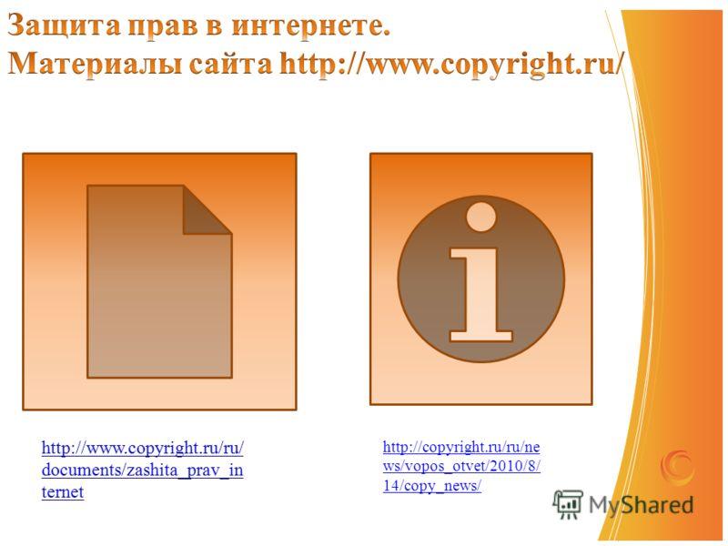 http://copyright.ru/ru/ne ws/vopos_otvet/2010/8/ 14/copy_news/
