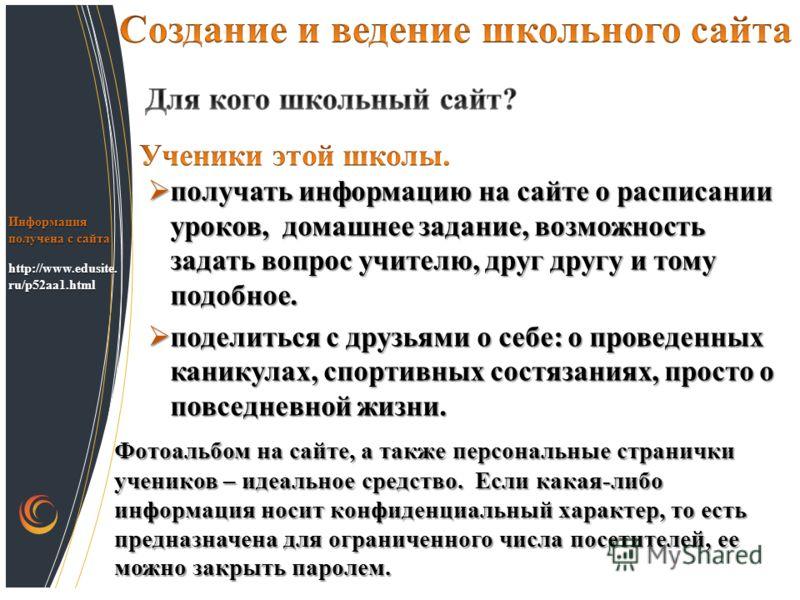 http://www.edusite. ru/p52aa1.html Информация получена с сайта Фотоальбом на сайте, а также персональные странички учеников – идеальное средство. Если какая-либо информация носит конфиденциальный характер, то есть предназначена для ограниченного числ