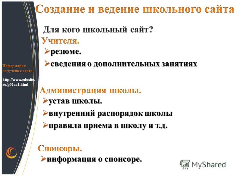 http://www.edusite. ru/p52aa1.html Информация получена с сайта