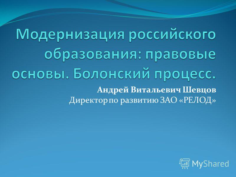Андрей Витальевич Шевцов Директор по развитию ЗАО «РЕЛОД»