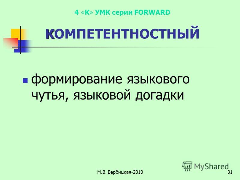 31 формирование языкового чутья, языковой догадки М.В. Вербицкая-2010 К 4 «К» УМК серии FORWARD КОМПЕТЕНТНОСТНЫЙ