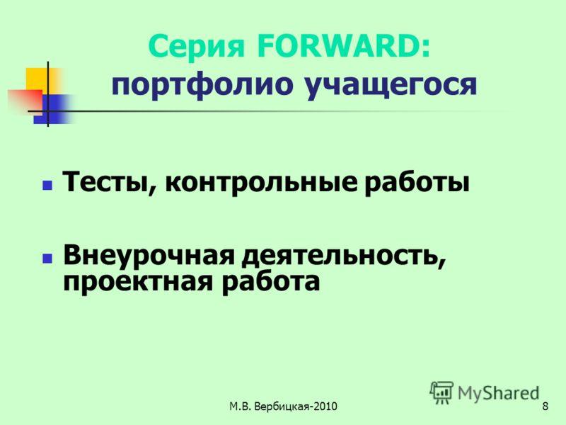 8 Серия FORWARD: портфолио учащегося Тесты, контрольные работы Внеурочная деятельность, проектная работа М.В. Вербицкая-2010