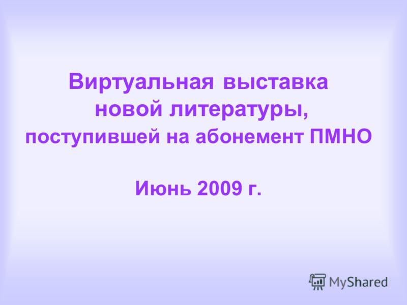 Виртуальная выставка новой литературы, поступившей на абонемент ПМНО Июнь 2009 г.