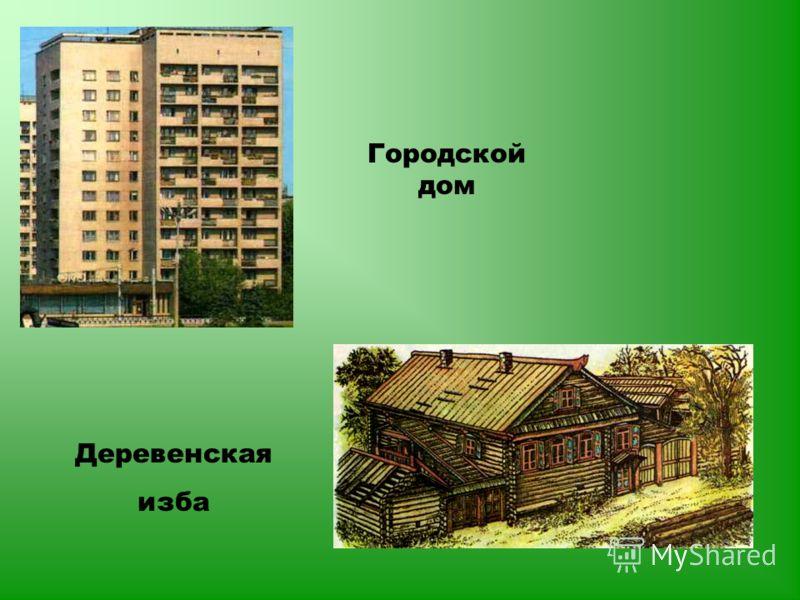 Городской дом Деревенская изба