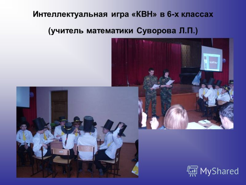 Интеллектуальная игра «КВН» в 6-х классах (учитель математики Суворова Л.П.)