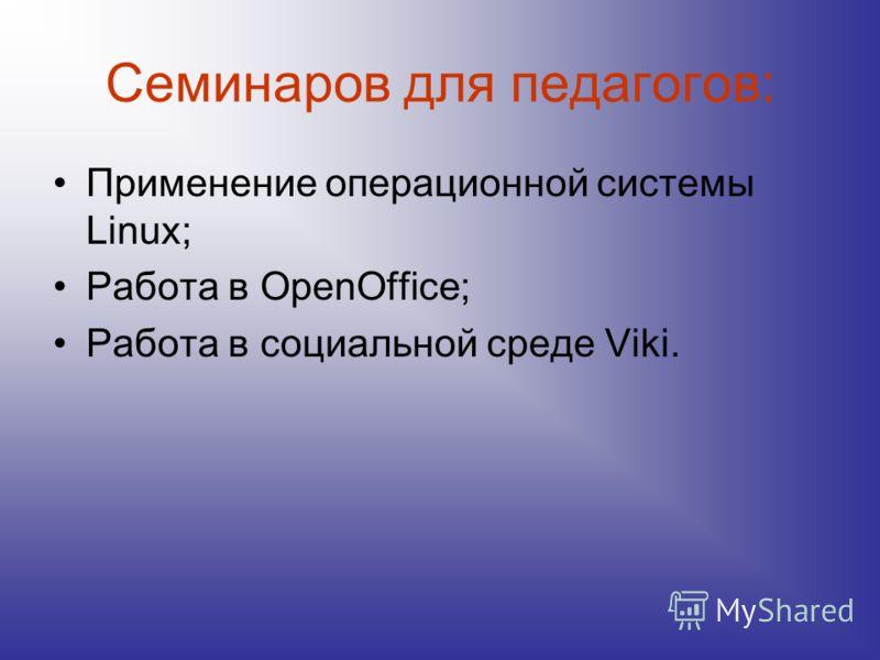 Семинаров для педагогов: Применение операционной системы Linux; Работа в OpenOffice; Работа в социальной среде Viki.