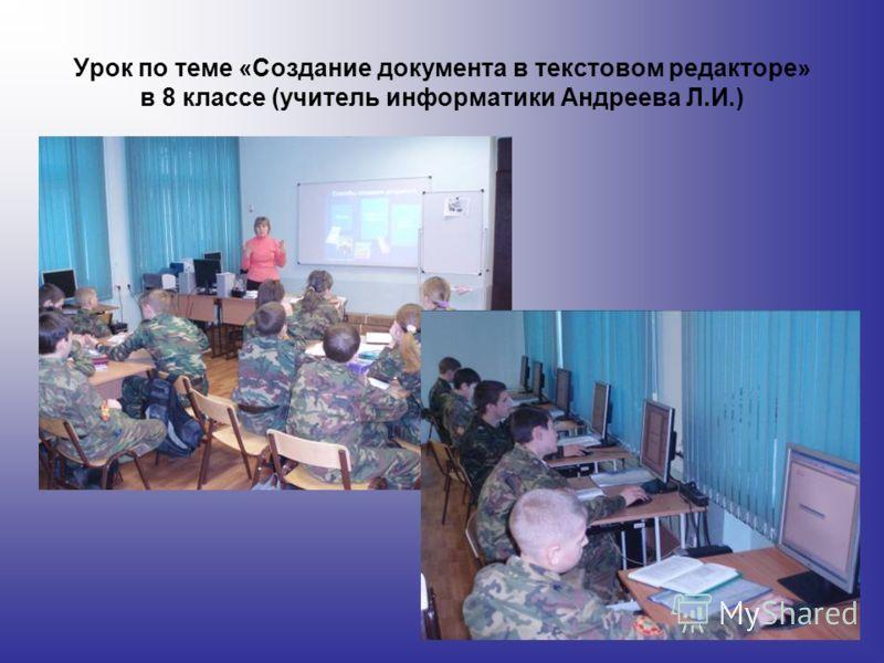 Урок по теме «Создание документа в текстовом редакторе» в 8 классе (учитель информатики Андреева Л.И.)