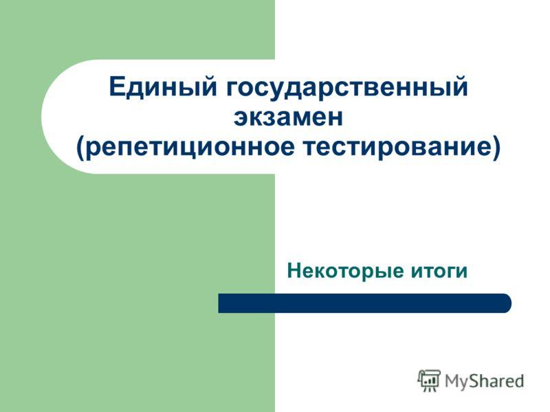 Единый государственный экзамен (репетиционное тестирование) Некоторые итоги