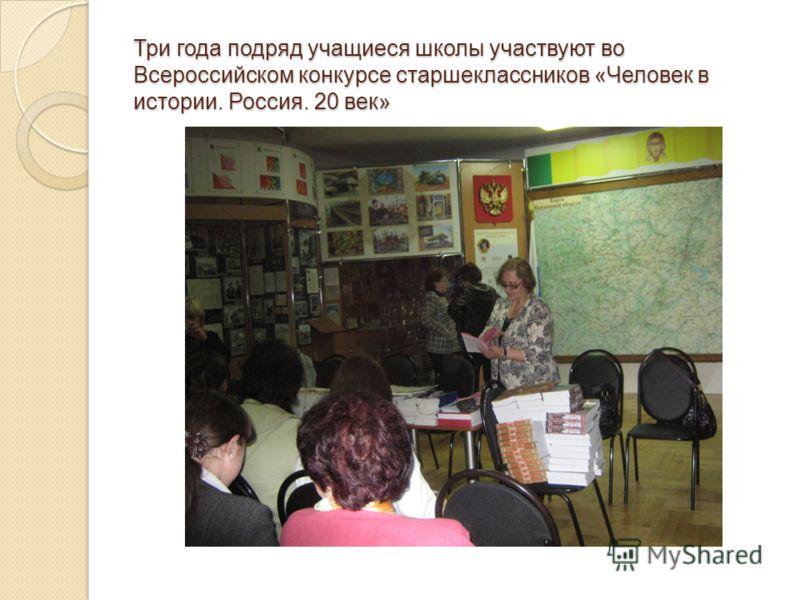 Три года подряд учащиеся школы участвуют во Всероссийском конкурсе старшеклассников «Человек в истории. Россия. 20 век»