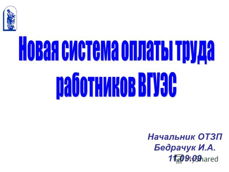 Начальник ОТЗП Бедрачук И.А. 11.09.09