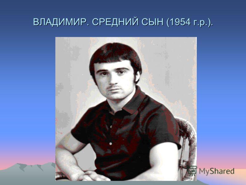ВЛАДИМИР. СРЕДНИЙ СЫН (1954 г.р.).