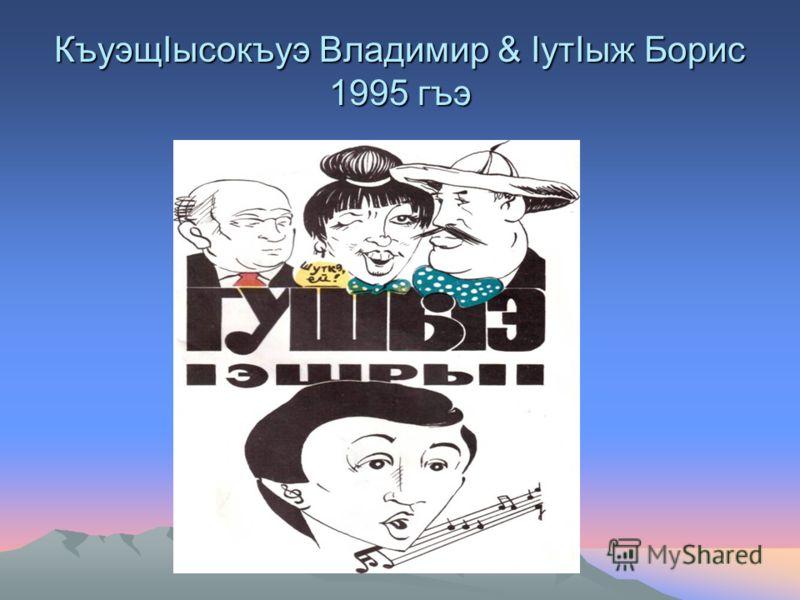 КъуэщIысокъуэ Владимир & IутIыж Борис 1995 гъэ